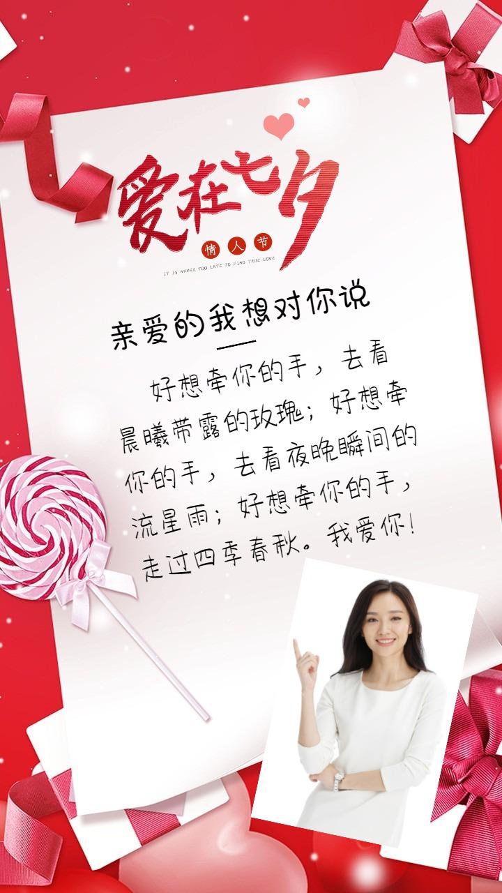 情人节浪漫风七夕表白宣传海报