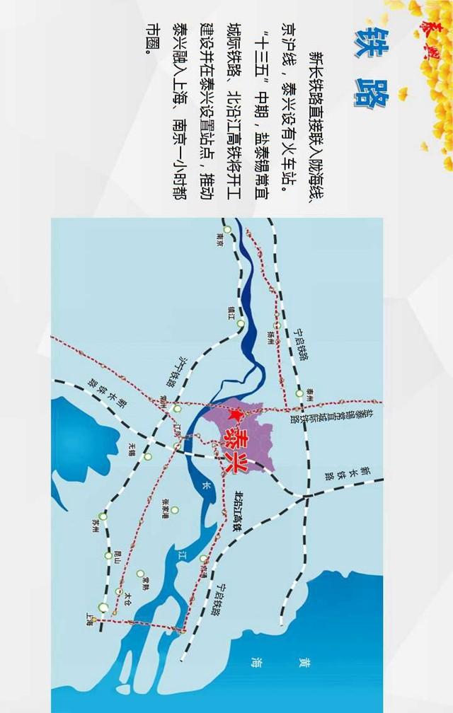 泰兴新街镇地图
