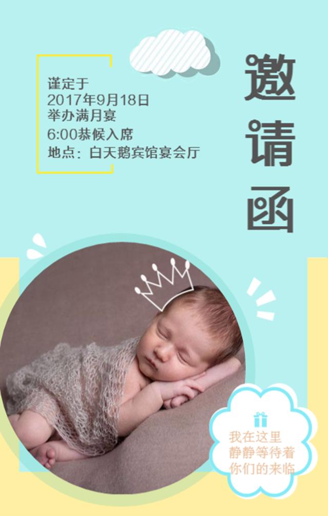 宝宝满月/百日宴/生日会邀请函
