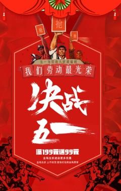 红色复古五一劳动节商家活动促销宣传推广预订模板