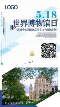 518世界博物馆日公司企业品牌推广宣传