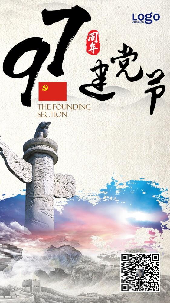 中式建党节企业宣传海报建党97周年纪念