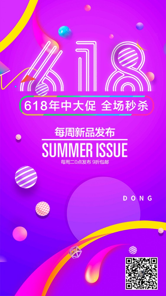京东天猫淘宝618电商微商促销打折宣传推广海报