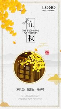 二十四节气立秋企业宣传海报