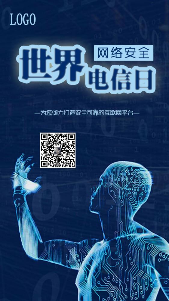 517世界电信日国家电网运营商公司企业宣传品牌推广