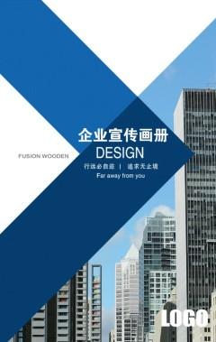 高端蓝色商务大气企业宣传画册招聘招商加盟邀请展示模板【适配大屏】