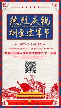 红色复古庆祝中国人民解放军建军91周年海报推广