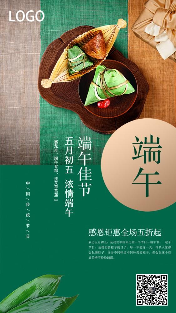 端午节商家粽子促销打折品牌宣传推广