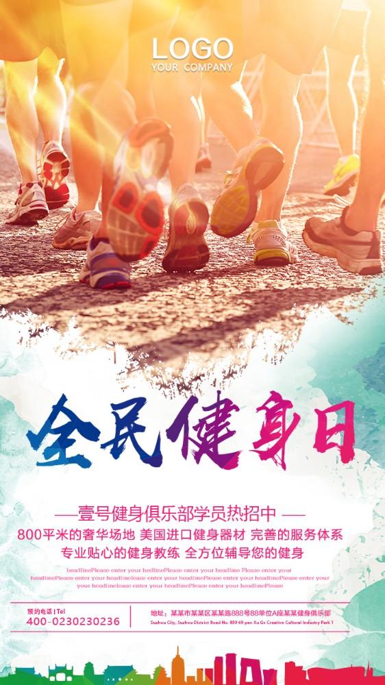 全面健身日健身房宣传推广招募学员海报