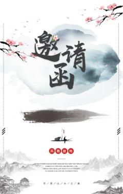 中国风古风淡雅水墨风格企业会议邀请函展会峰会课程会议发布会晚宴答谢会