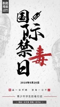 626国际禁毒日禁毒宣传海报