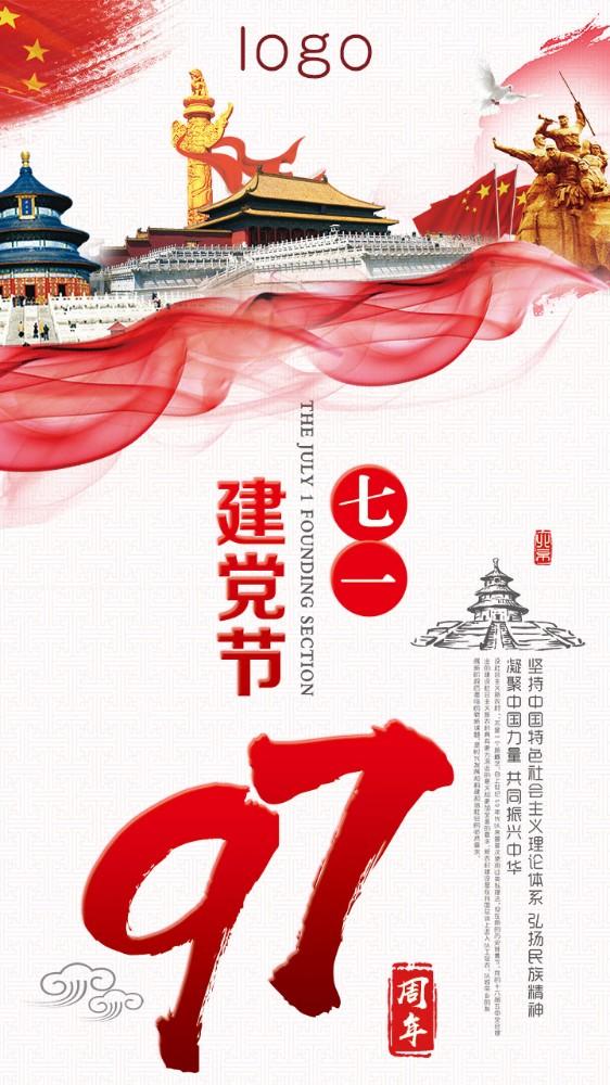 建党97周年七一建党节红色节日海报