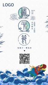 端午节赛龙舟公司企业品牌宣传海报