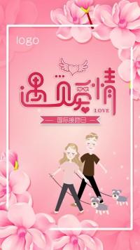 遇见爱情立体花卉国际接吻日手机海报