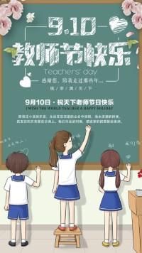 手绘插画教师节快乐企业祝福宣传海报