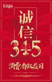 诚信315消费者权益日红色喜庆商家促销宣传活动H5