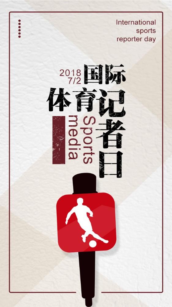 国际体育记者日企业宣传推广