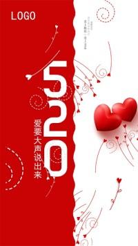唯美情人节520七夕商家品牌宣传推广朋友圈海报