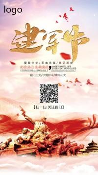 热烈庆祝中国人民解放军建军91周年海报宣传推广