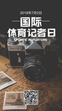 国际体育记者日海报宣传