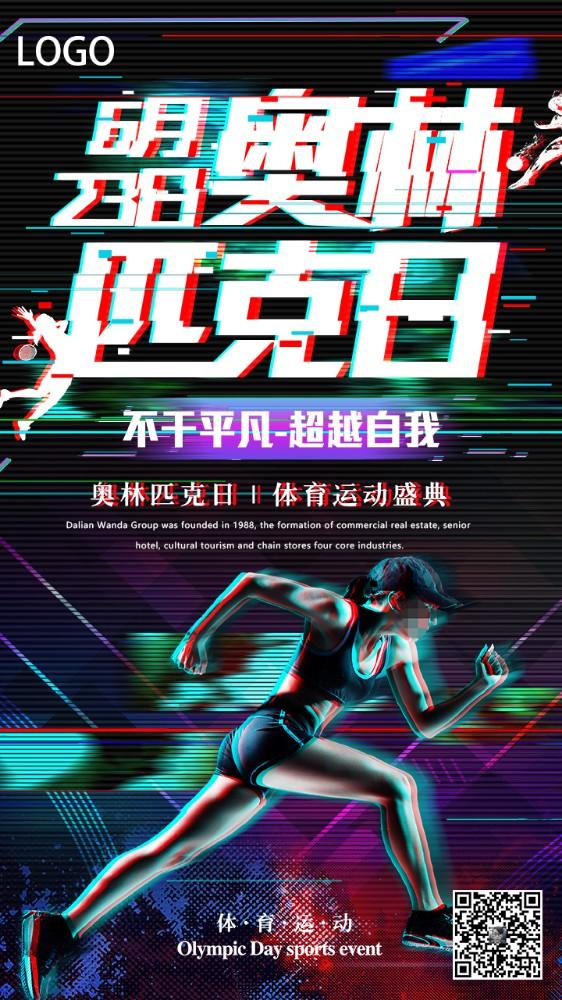 抖音故障风国际奥林匹克日企业宣传海报