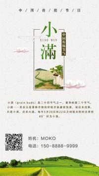 小满节气个人企业宣传推广朋友圈海报