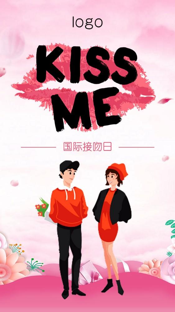 kissme国际接吻日浪漫手机海报
