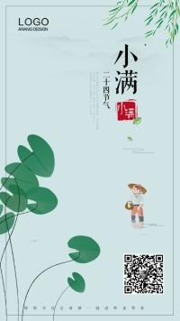 小满节气企业个人品牌宣传推广朋友圈海报