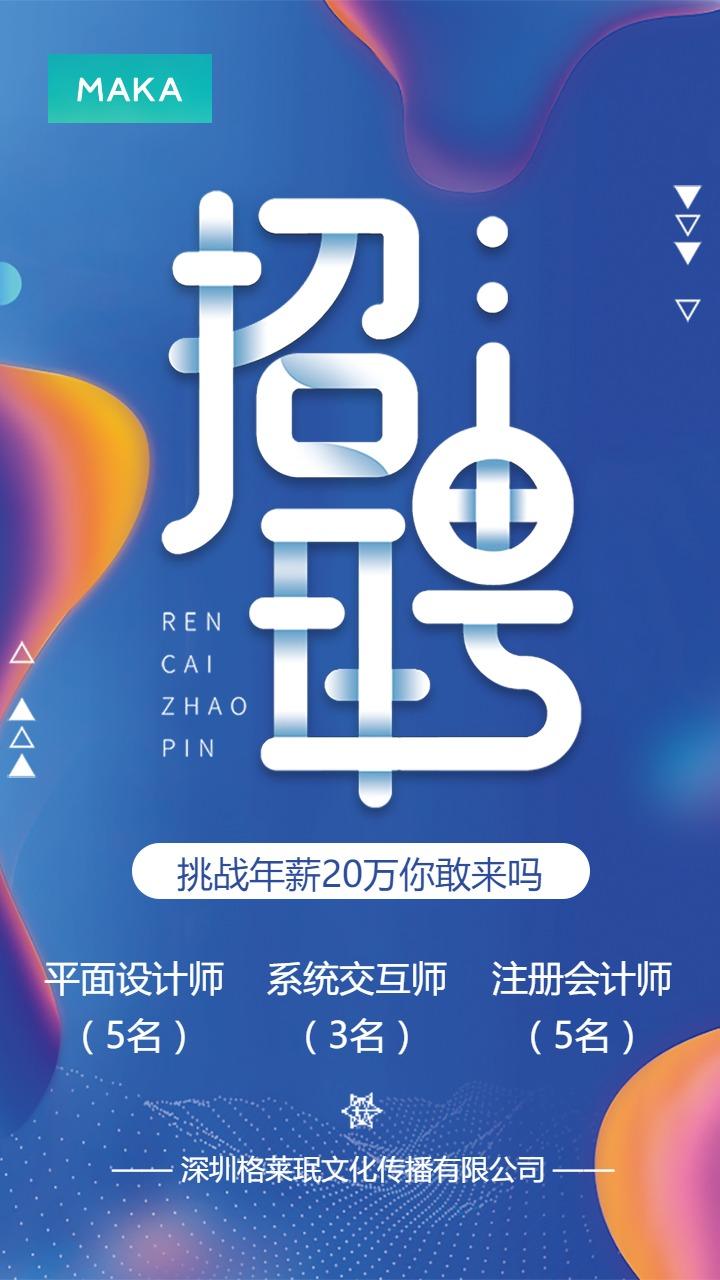 蓝色商务炫彩风格企业招聘招人宣传海报