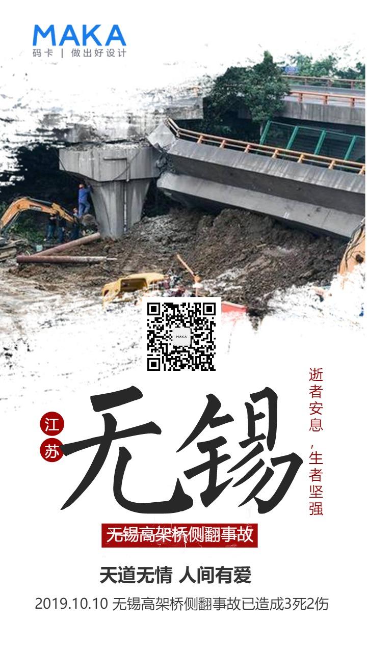 白色沉稳自媒体个人宣传无锡高架桥侧翻事故祈福无锡宣传海报