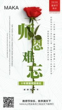 教师节企业宣传祝福玫瑰花简约大气风格