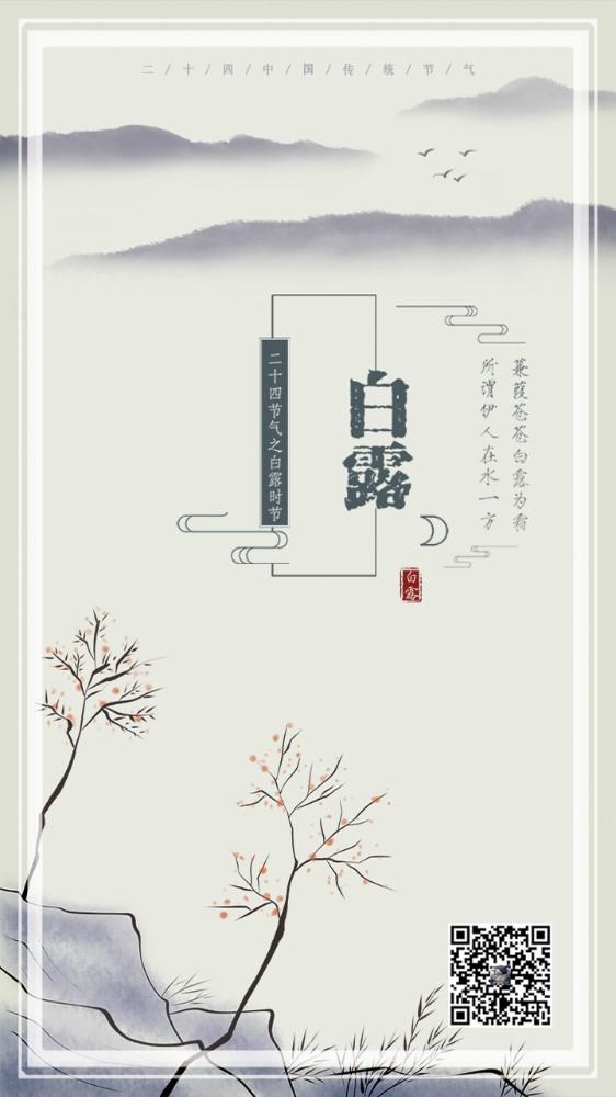 白露节气中国风水墨山水画简约大气