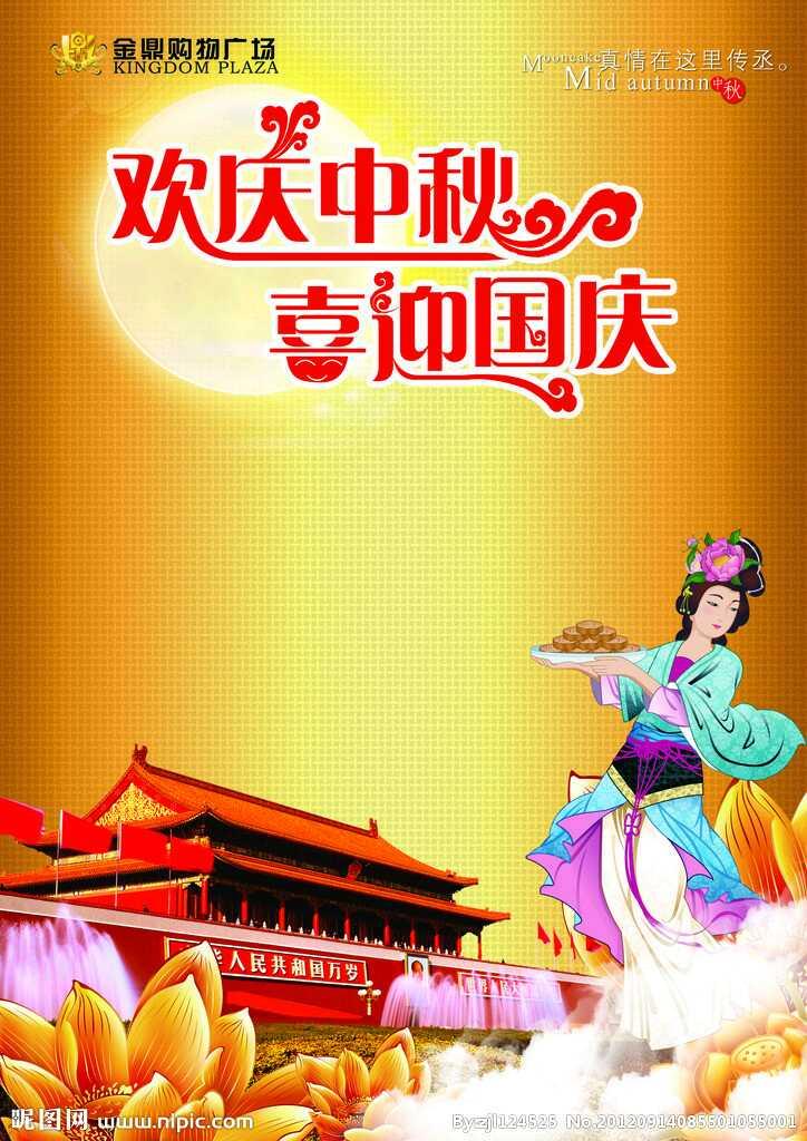 小博士幼儿园国庆中秋放假通知_微信h5页面_maka