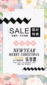 元旦节·圣诞节电商促销