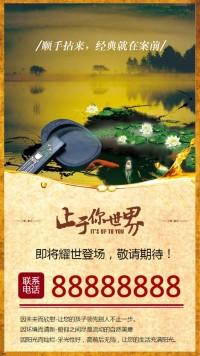 房地产宣传海报地产开盘宣传海报大气复古海报