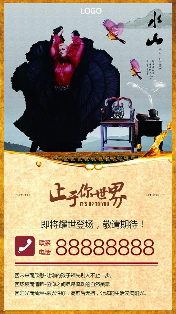 地产宣传海报高端房地产盛大开盘宣传海报中国风地产深色系