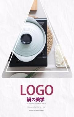 锅具品牌宣传