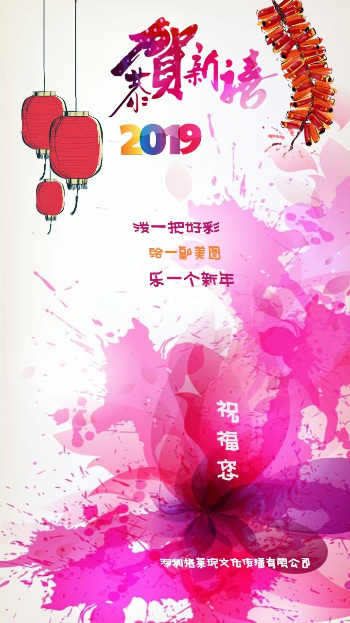 泼彩手绘恭贺新禧贺卡,拜年卡,祝福卡,泼一把好彩,绘一副美图,乐一个新年,创意贺卡。