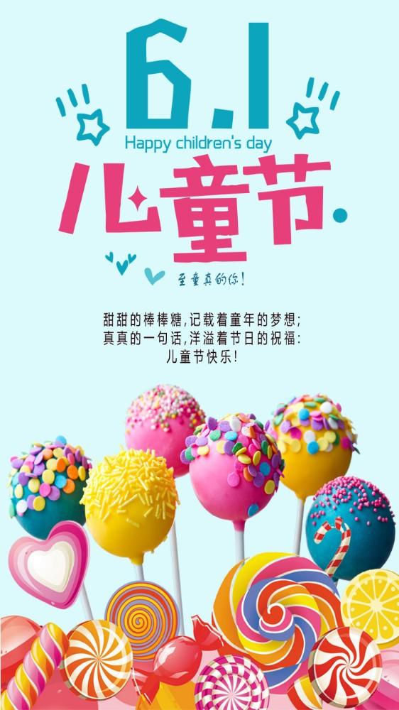 六一儿童节祝福/贺卡/儿童节快乐/节日促销/六一活动邀请函