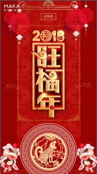 个人/企业春节祝福贺卡新年快乐开门红喜庆红模板