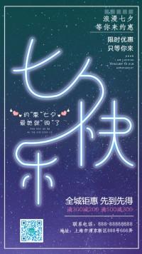 七夕情人节浪漫促销海报