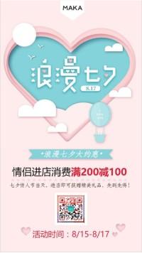 七夕情人节海报促销打折海报
