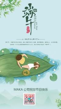 端午节祝福创意公司企业品牌宣传海报二维码朋友圈