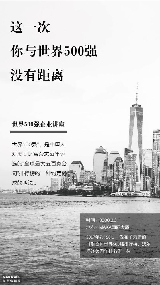 商务简洁高端论坛海报