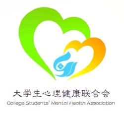 山东科技大学大学生心理健康联合会 竭诚为您服务 *罒▽罒*
