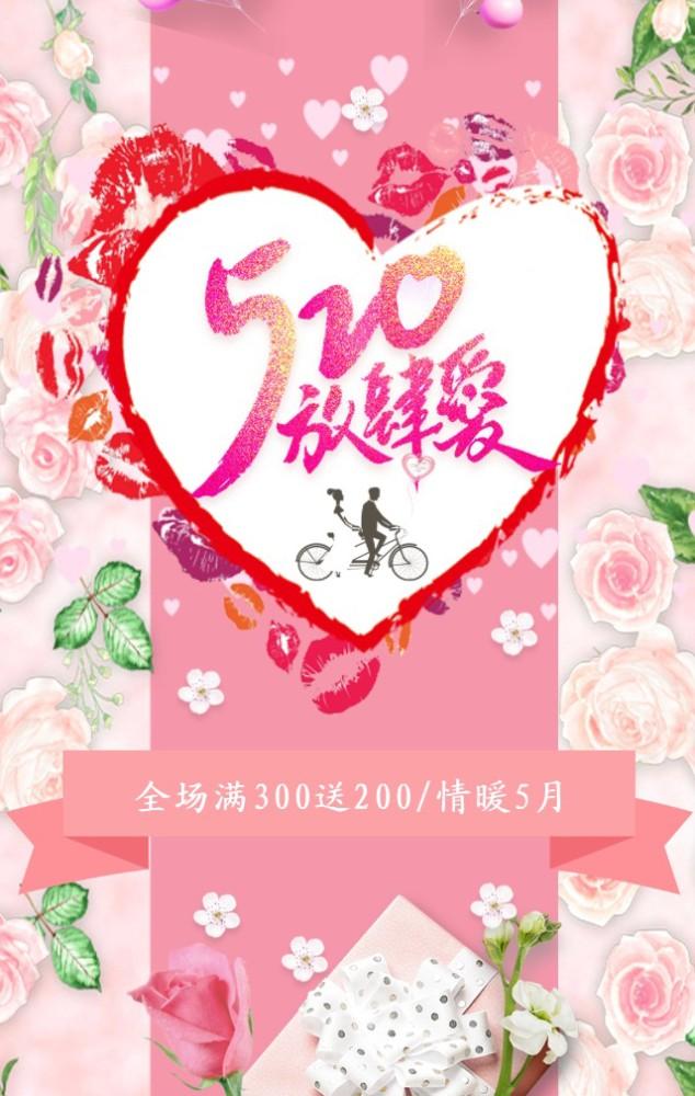 520情人节/浪漫情人节促销/活动促销