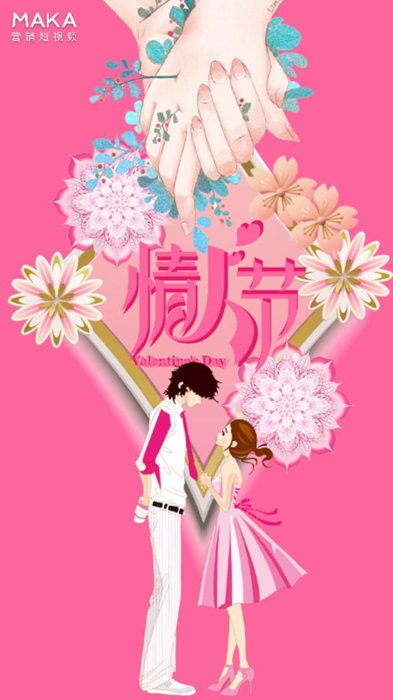 2.14情人节表白视频贺卡浪漫粉红色