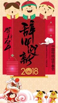 2018辞旧迎新新春大吉祝福视频贺卡企业个人通用中国红