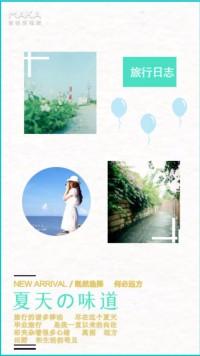 我的旅行日记相册/清新简约风
