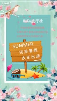 夏秋季旅行社宣传,旅行社线路推广